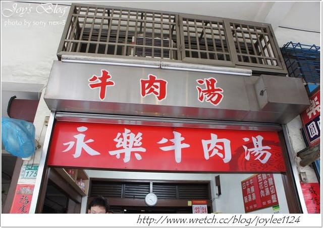 [台南小吃]永樂牛肉湯、富盛號碗粿、古早味粉圓與太陽牌冰棒