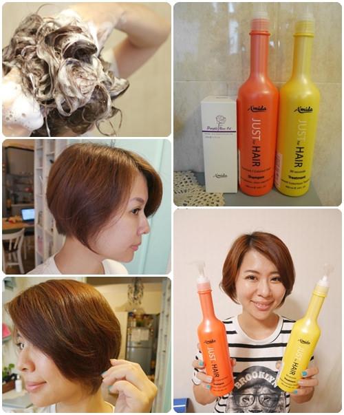 [Hair]平價好用Amida阿蜜達還原酸鎖色燙後洗髮精+深層護髮素+紫玫瑰油~染燙後必敗by小三美日