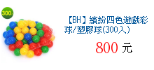 【BH】繽紛四色遊戲彩球/塑膠球(300入)