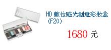 HD 數位感光創意彩妝盒 (F20)