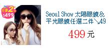 【超值任選】Seoul Show 任選二件 平光&太陽眼鏡599元