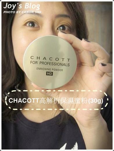 [美妝] 冠軍蜜粉進化版~CHACOTT HD高解析保濕蜜粉