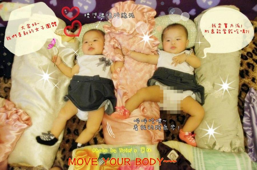 [雙寶妞6M]每天與孩子都要一起開心培養親子時光與穿搭秀又來啦!