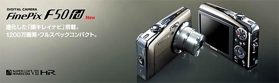 [相機]富士F50fd 使用一個月分享